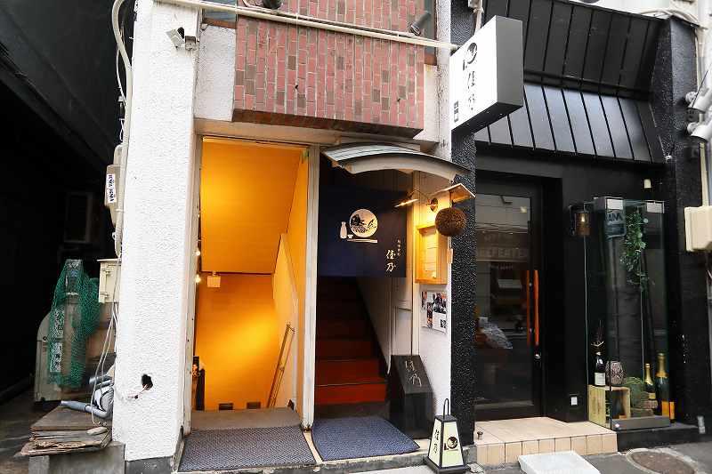 広瀬通りから稲荷小路に入ってすぐ。こちらから二階へお上がり下さい。